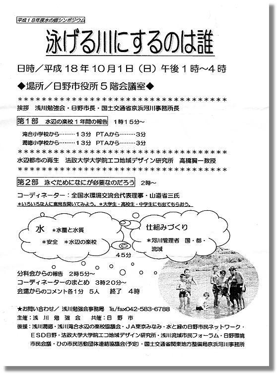 日野市でのシンポジウム_c0091679_13253718.jpg