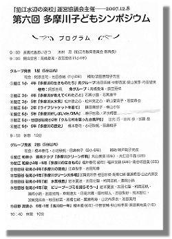 多摩川子どもシンポジウム_c0091679_17412663.jpg