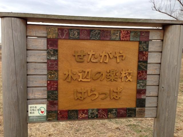 水辺の楽校原っぱは、世田谷区の占用する原っぱになりました_c0091679_12521629.jpg