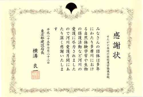 東京都河川ボランティア表彰_c0091679_2513832.jpg
