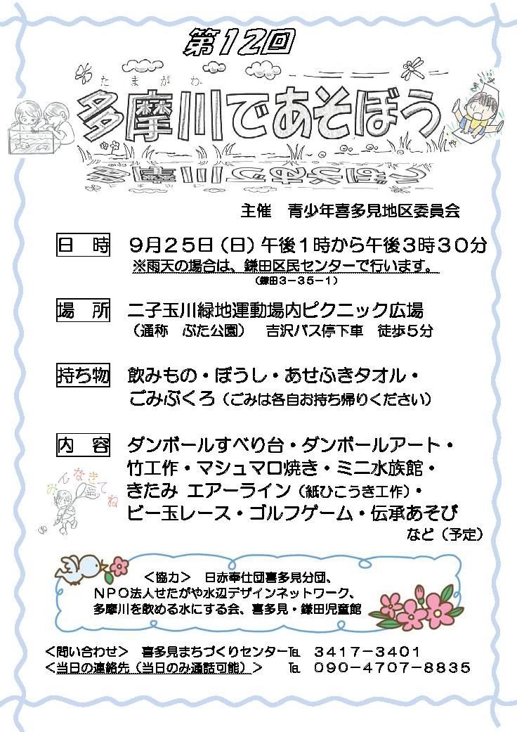 9月25日(日)喜多見青少年地区委員会主催「多摩川であそぼう!」 _c0091679_8242820.png
