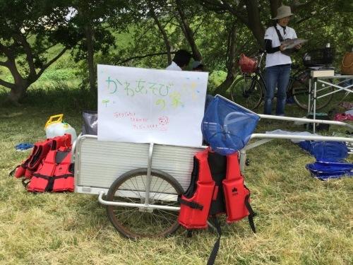 2020年8月16日(日)かわあそびの家開催予定_c0091679_07345789.jpg